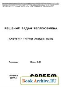 Книга ANSYS 5.7 Thermal Analysis Guide. Решение задач теплообмена