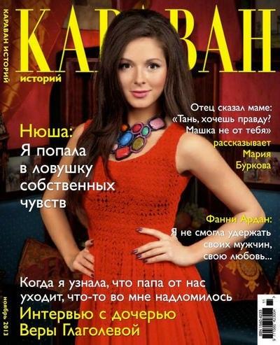 Книга Журнал : Караван историй №11 (ноябрь 2013)
