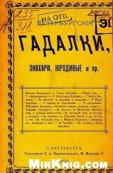 Книга Петербургские гадалки, знахари, юродивые и пр.