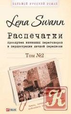 Книга Книга Распечатки прослушек интимных переговоров и перлюстрации личной переписки. Том 2
