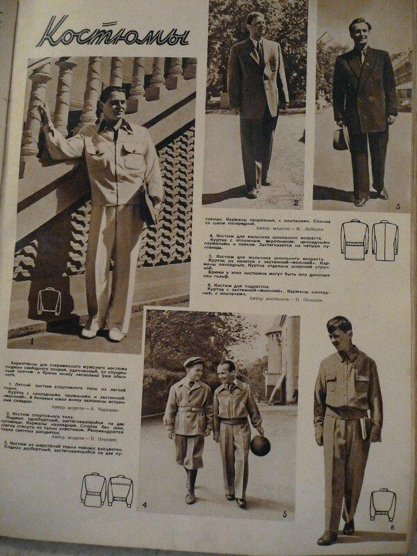 """""""Огонёк"""", лето-1953"""