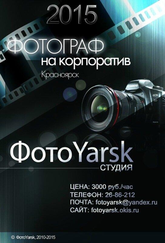 фотограф на корпоратив, красноярск