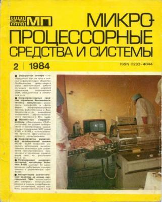 Журнал: Микропроцессорные средства и системы. 0_f2cba_999cc8af_orig