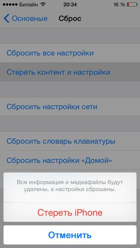 +как сбросит настройки +на iphone