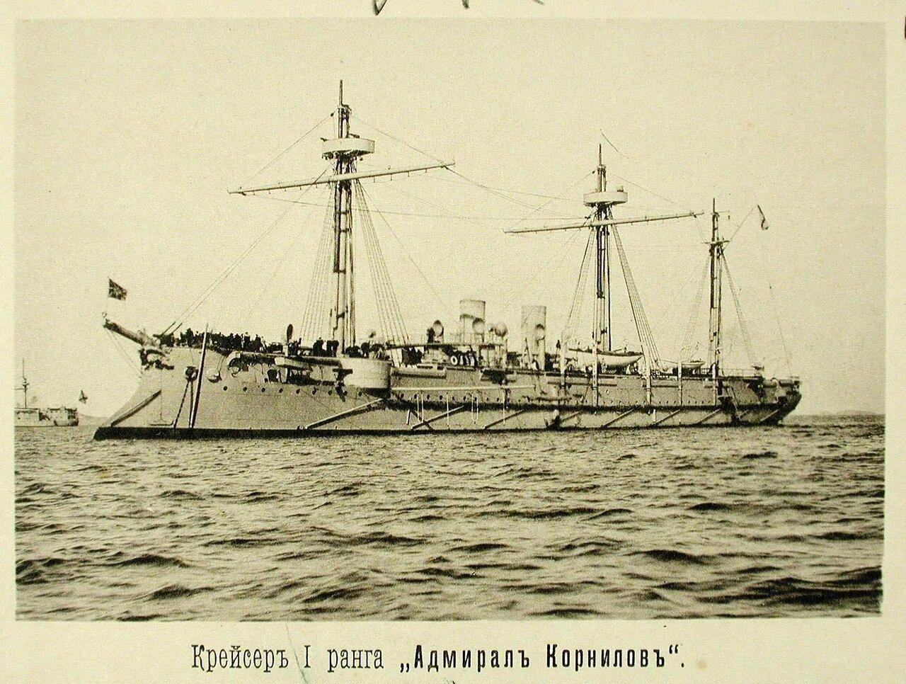 11. Крейсер I-го ранга Адмирал Корнилов. Чифу. 26 апреля 1895