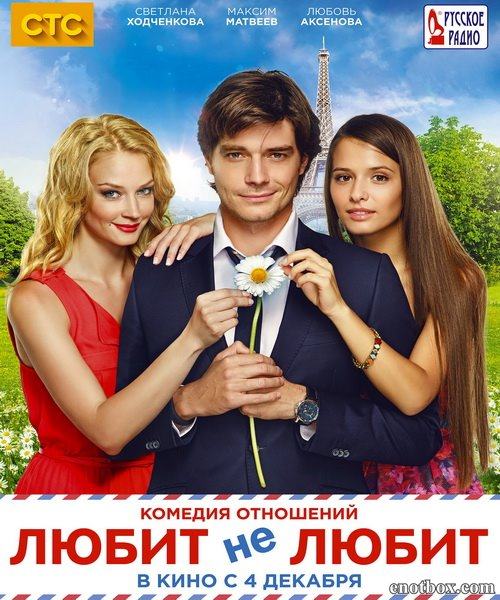 Любит не любит (2014/WEB-DL/WEB-DLRip)