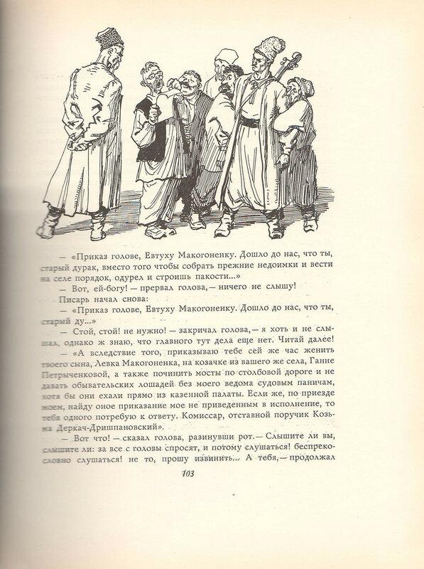 Лаптев Алексей Михайлович. Вечера на хуторе близ Диканьки. Иллюстрации