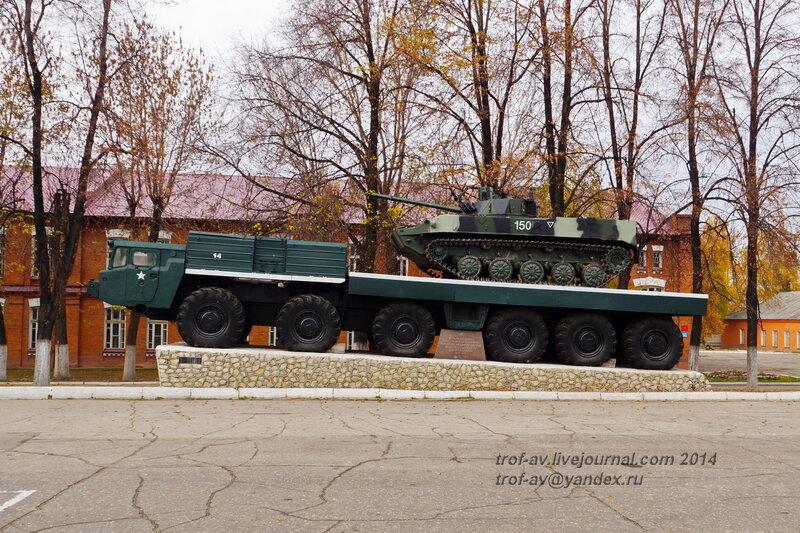 Колесный тягач (что за модель?) с БМД-4. Памятники на территории бывшего Рязанского военного училища (сейчас автомобильный факультет  воздушно-десантного училища)