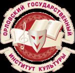 ФГБОУ ВО Орловский государственный институт культуры