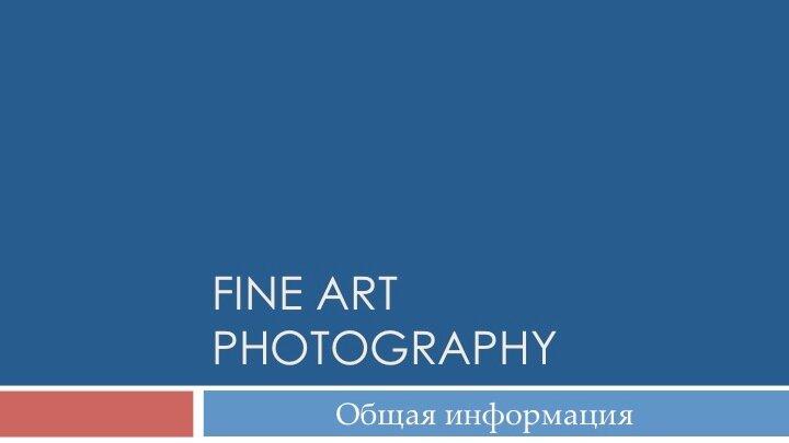 пленочная fine art фотография