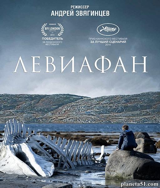 Левиафан (2014/DVDRip)