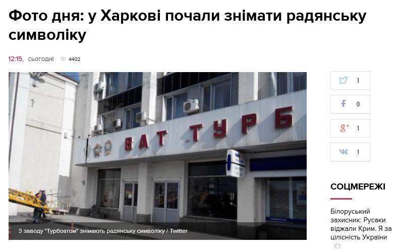 FireShot Screen Capture #2501 - 'Фото дня_ у Харкові почали знімати радянську символіку' - 24tv_ua_news_showNews_do_foto_dnya_u_harkovi_pochali_znimati_radyansku_simvoliku&objectId=565195.jpg