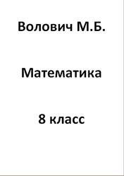Математика, 8 класс, Волович М.Б.