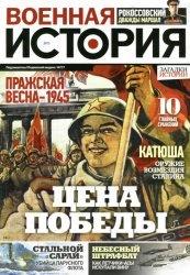 Журнал Военная история №5 2015