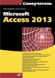Книга Самоучитель Microsoft Access 2013