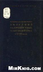 Книга Материалы по истории волнений на крепостных мануфактурах в XVIII веке