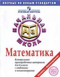 Книга Математика. Контрольные тренировочные материалы для 4 класса с ответами и комментариями
