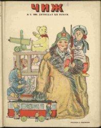Журнал ЧИЖ №2  1938
