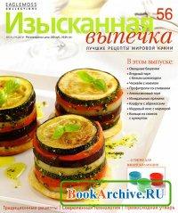 Журнал Изысканная выпечка № 56 2014