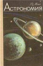 Книга Астрономия: Книга для учащихся