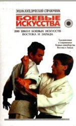 Книга Боевые искусства. 200 школ боевых искусств Востока и Запада (Полная книга)