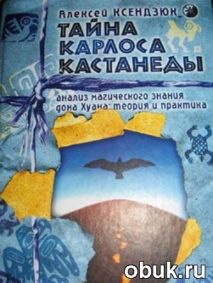 Книга Алексей Ксендзюк - Тайна Карлоса Кастанеды (Аудиокнига)