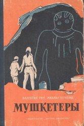 Книга Мушкетеры