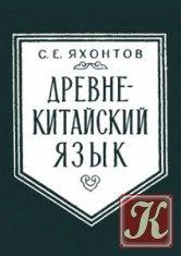 Книга Книга Древнекитайский язык - Яхонтов С.Е.