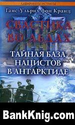 Аудиокнига Свастика во льдах (аудиокнига)