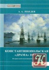 Книга Книга Константинопольская «драма» 1853 г. История одной несостоявшейся экспедиции