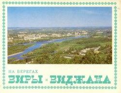 Книга На берегах Биры и Биджана (Набор открыток)