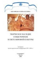 Творческое наследие семьи Рерихов в свете мировой культуры