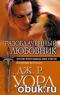 Книга Дж. Р. Уорд. Разоблаченный любовник