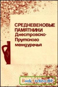 Книга Средневековые памятники Днестровско-Прутского междуречья.