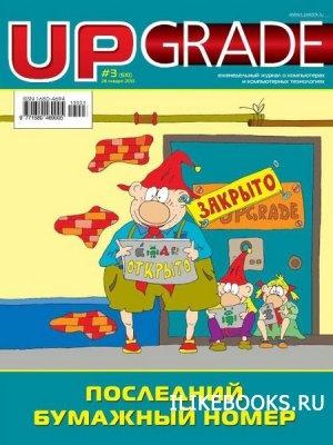 Журнал UPgrade №3 (610) январь 2013