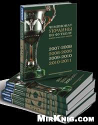 Книга История чемпионатов Украины по футболу в 5-ти томах