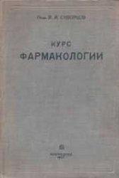 Книга Курс фармакологии