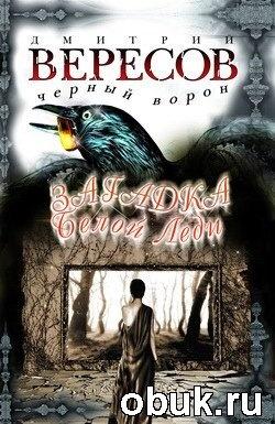 Дмитрий Вересов. Загадка Белой Леди