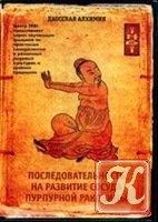 Книга Книга Даосская алхимия - Последовательность на развитие сосуда объема пурпурной раковины