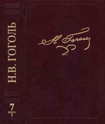 Книга Полное собрание сочинений и писем в 23 томах. Том 7. Мертвые души