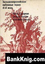 Книга Западноевропейские набивные ткани 16-18 века pdf + jpeg 13,92Мб