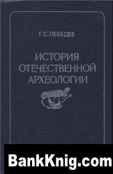 История отечественной археологии  1700 - 1917 гг. djvu 19Мб
