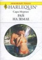 Книга Сара Морган - Рай на земле txt,rtf 5Мб скачать книгу бесплатно