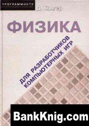 Книга Физика для разработчиков компьютерных игр djvu 6,07Мб