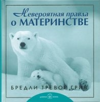 Книга Невероятная правда о материнстве rtf, fb2 5,5Мб