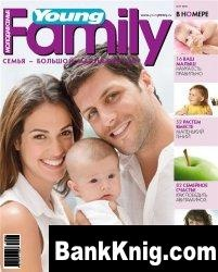 Журнал Young Family ( март 2010 ) pdf 16,32Мб