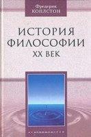 Книга История философии. XX век pdf, doc 5,8Мб