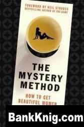 Книга Метод Мистери. Как затащить красотку в постель (плюс дополнение) pdf 2,31Мб