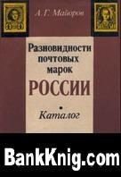 Книга Разновидности почтовых марок России pdf 12,3Мб