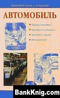 Книга Приобретаем и продаем автомобиль. pdf 1,5Мб